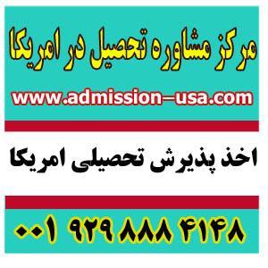 پذیرش تحصیلی آمریکا و ویزا دانشجویی آمریکا