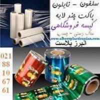 چاپ و دوخت نایلون البرزپلاست، پاکت چندلایه و کیسه فروشگاهی
