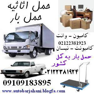 حمل بار و اثاثیه منزل اتوبار تهران سرویس به کل کشور