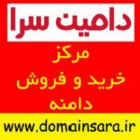خرید و فروش رسمی دامنه در دامین سرا