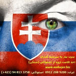 اخذ اقامت شنگن از اسلواکی، توسط شرکت مهاجر